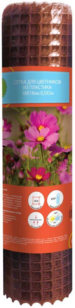 Сетка для цветников Garden Show, цвет: оранжевый, 50 см х 5 м19201Сетки для декоративного ограждения идеально подходят для поддержки и декорирования клумб с кустовыми розами, пионами и другими растениями.