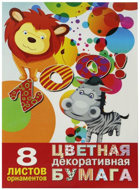Бриз Бумага цветная двухсторонняя Зоопарк цвет оранжевый 8 листов72523WDЦветная бумага двухсторонняя, мелованная, декоративная, 8 орнаментов, 8 листов, 8 цветов.