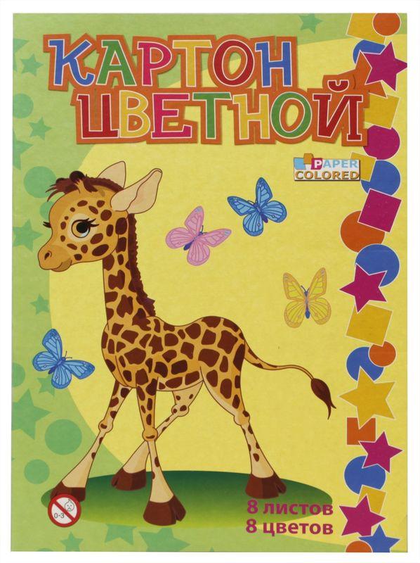Бриз Картон цветной Жираф 8 листов72523WDКартон цветной мелованный А4 8листов, 8цветов.