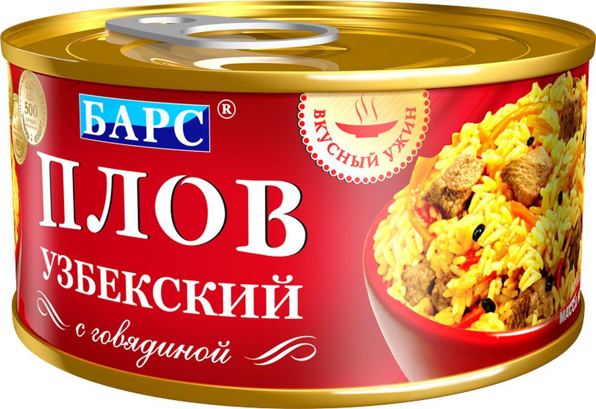 Компания Барс производит уникальную и исключительную по совим вкусовым качествам, серию вторых обеденных блюд. Готовое блюдо -Плов узбекский с говядиной. Откройте и разогрейте 1-2 минуты. Это действительно Вкусно по Домашнему!