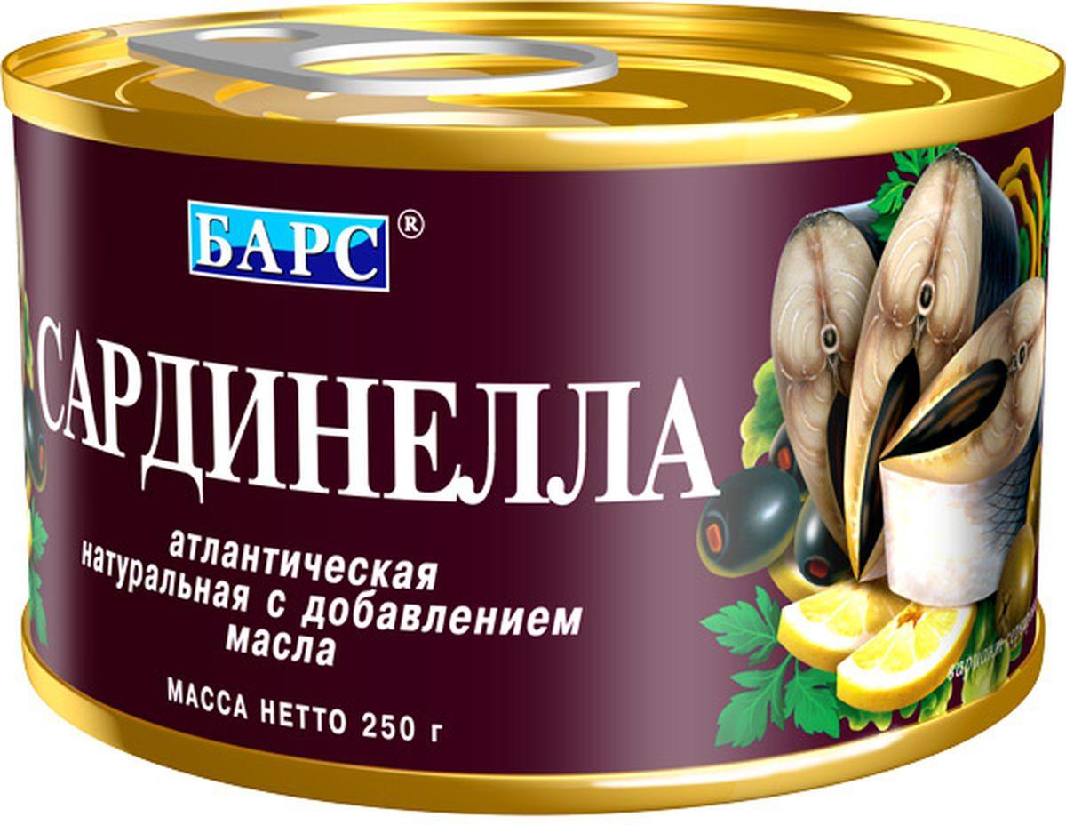 Барс сардинелла атлантическая натуральная с добавлением масла, 250 г0120710Рыбные консервы компании Барс производятся на собственном современном заводе, расположенном в экологически чистом районе Калининградской области, что позволяет полностью контролировать качество продукции. Для производства консервов компания Барс покупает самую качественную российскую рыбу и имеет надежных поставщиков сырья в основных странах-экспротерах рыбы. Благодаря тщательному соблюдению рецептуры ГОСТ, высокому качеству сырья и ингредиентов, технологи компании Барс сумели добиться исключительных вкусовых качеств традиционных рыбных консервов.