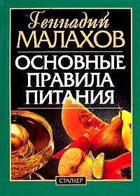 Самая Лучшая Диета По Малахову. Диета Малахова