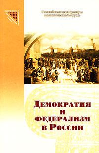 Демократия и федерализм в России