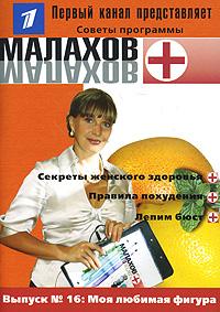Малахов Рецепт Похудения. Все диеты мира