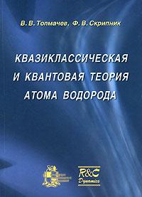 Квазиклассическая и квантовая теория атома водорода