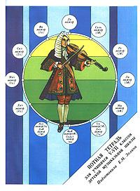 Нотная тетрадь для учащихся 5-7 классов детской музыкальной школы