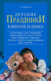 Детские праздники в школе и дома