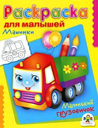 Машинки. Маленький грузовичок. Раскраска для малышей