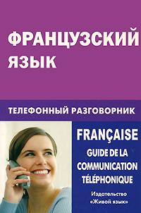 Елена Соколова Французский язык. Телефонный разговорник / Francaise: Guide de la communication telephonique