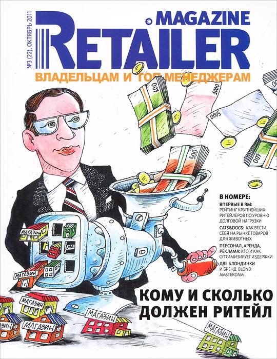 Retailer Magazine. Владельцам и топ-менеджерам, №3(22), октябрь 2011