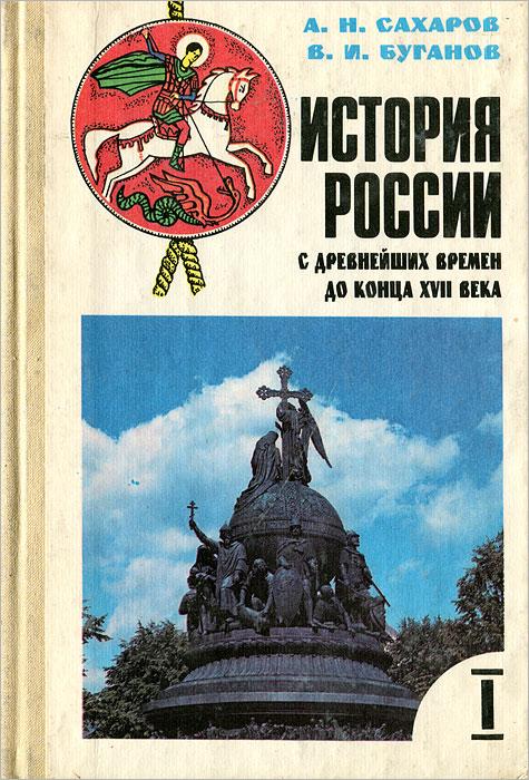 скачать бесплатно книгу история россии 10 класс с древнейших времен до конца 17 века сахаров