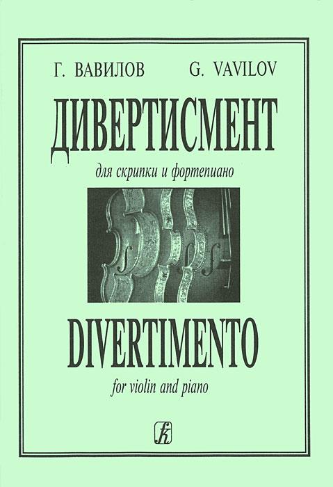 Г. Вавилов. Дивертисмент. Для скрипки и фортепиано аксессуар нож для газонокосилки al ko 112725
