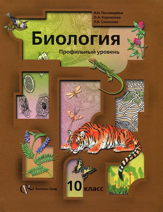 скачать книгу 10 класс по биологии пономарева профильный уровень