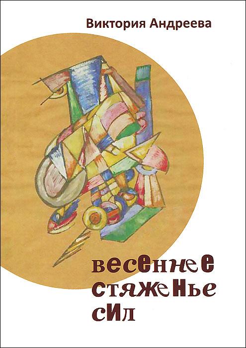 9780922792474 - Весеннее стяженье сил - Книга