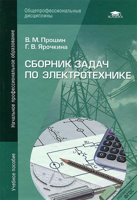 В. М. Прошин, Г. В. Ярочкина Сборник задач по электротехнике  в м прошин электротехника
