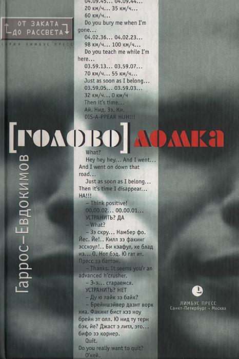 http://static.ozone.ru/multimedia/books_covers/1005754940.jpg