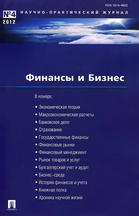 Финансы и Бизнес, №4, 2012