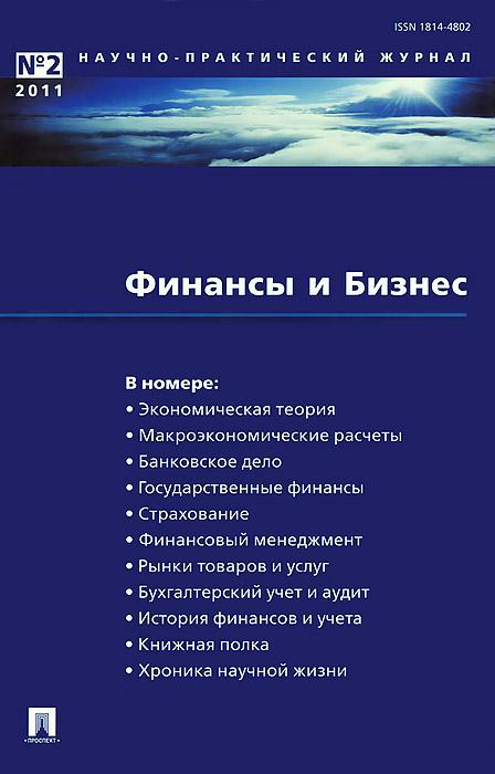 Финансы и бизнес. №2, 2011