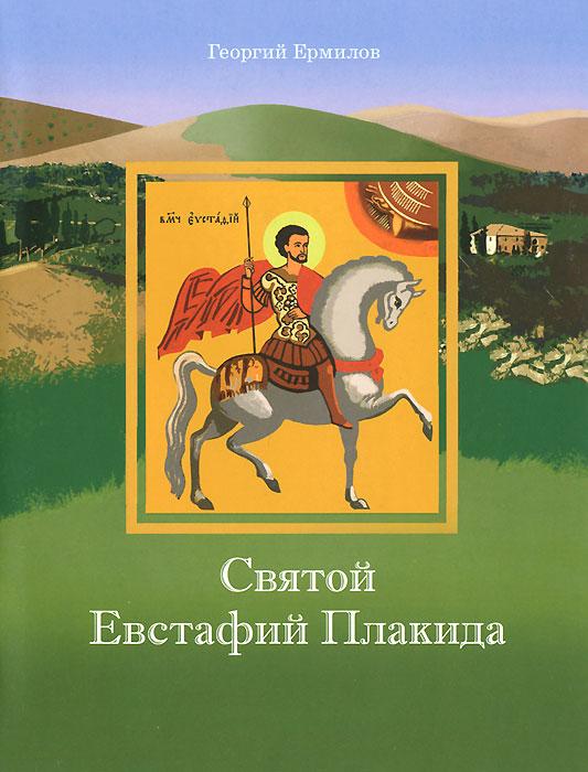 Святой Евстафий Плакида