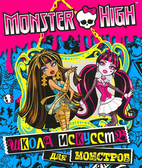 Monster High. Школа искусств для монстров. Развивающая книжка с наклейками школа монстров лагуна блю развивающая книжка с наклейками