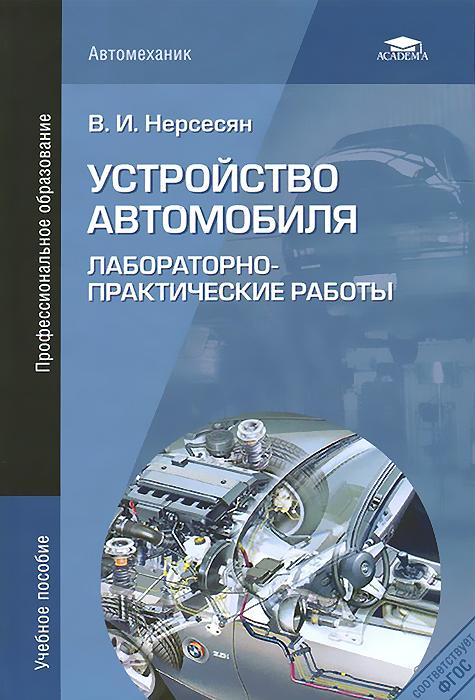 Устройство автомобиля. Лабораторно-практические работы. Учебное пособие