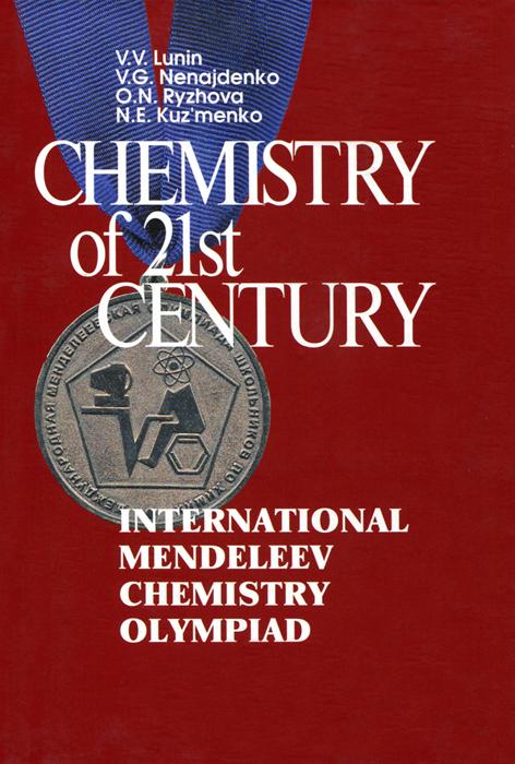 Chemistry of 21st century: International Mendeleev Chemistry Olympiad