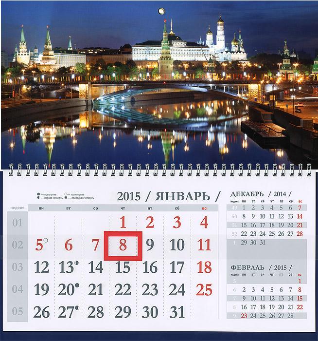 Календарь 2015 (на спирали). Москва календарь настольный 2017 на спирали москва moscow