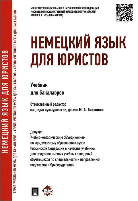 Решебник к учебнику немецкий язык а п кравченко среднее профессиональное образование