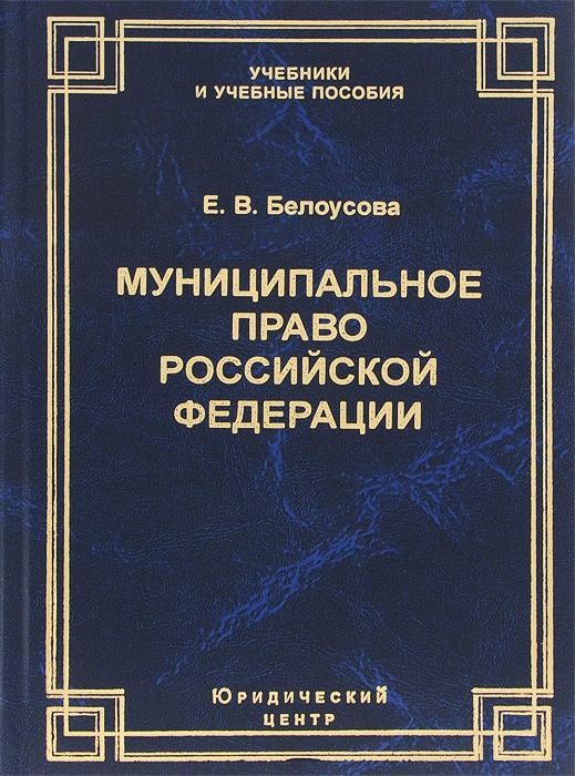 Муниципальное право Российской Федерации. Курс лекций