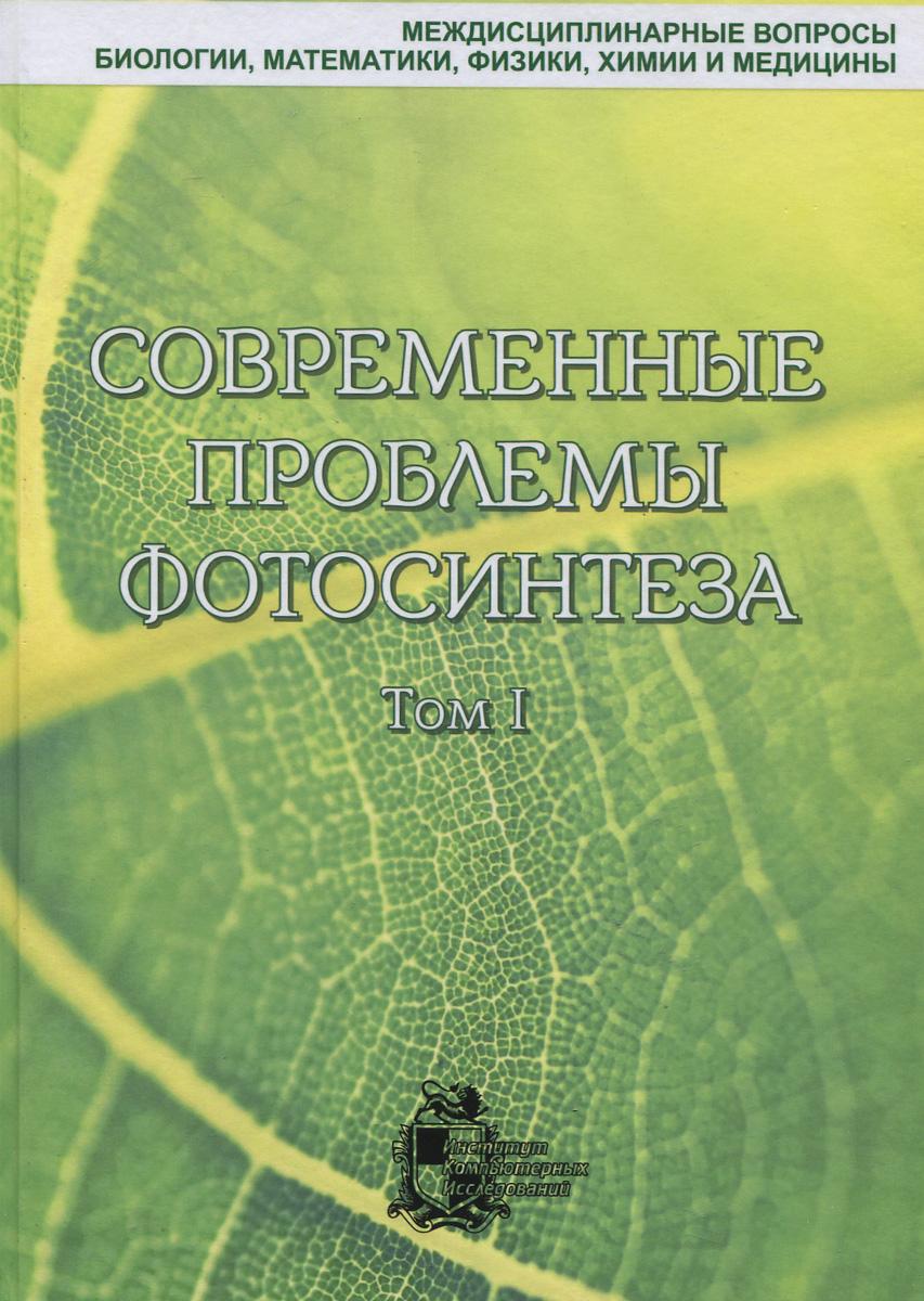 Современные проблемы фотосинтеза. В 2 томах. Том 1