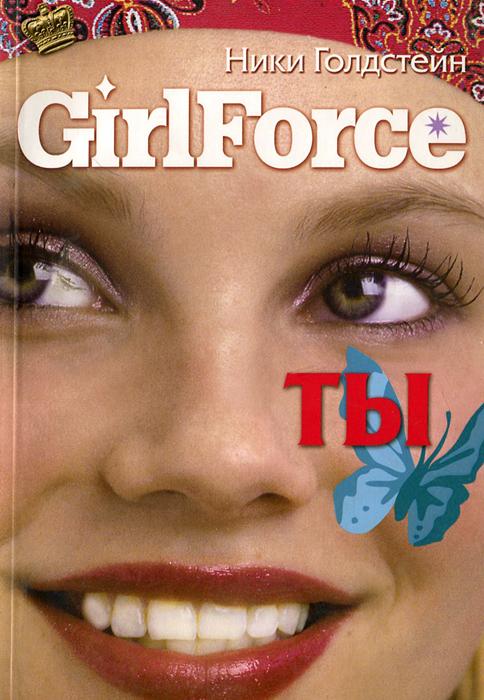 Ники Голдстейн. GirlForce. Ты