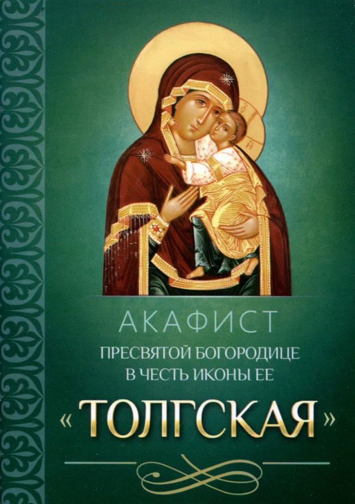 Иисусе сладчайший и акафист богородице