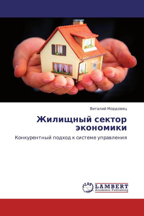 Виталий Мордовец Жилищный сектор экономики
