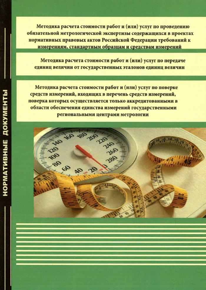 Методика расчета стоимости работ и (или) услуг по проведению обязательной метрологической экспертизы содержащихся в проектах нормативных правовых актов Российской Федерации требований к измерениям, стандартным образцам и средствам измерений
