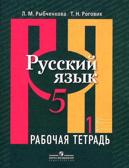 Ответы по русскому языку 4 класс Каленчук