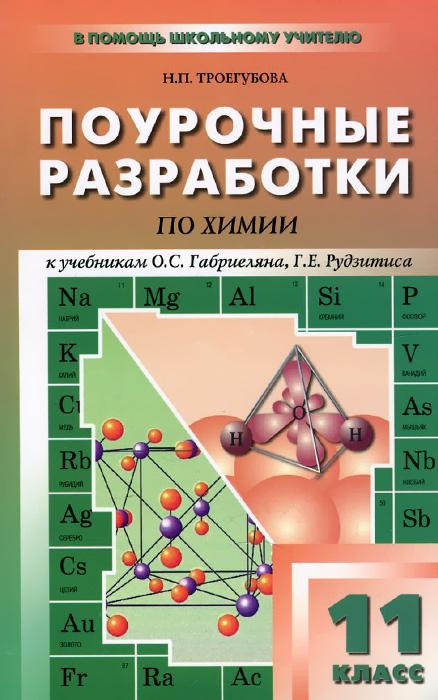 Химия. 11 класс. Поурочные разработки. К учебникам О. С. Габриеляна, Г. Е. Рудзитиса