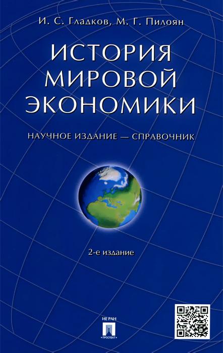 И. С. Гладков, М. Г. Пилоян. История мировой экономики