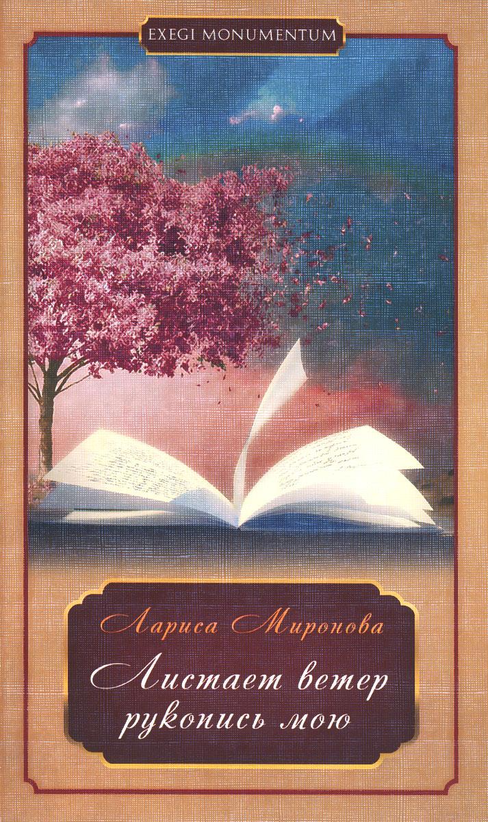 Лариса Миронова Листает ветер рукопись мою  лариса миронова круговерть