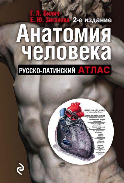 Анатомия человека: Русско-латинский атлас. 2-е издание