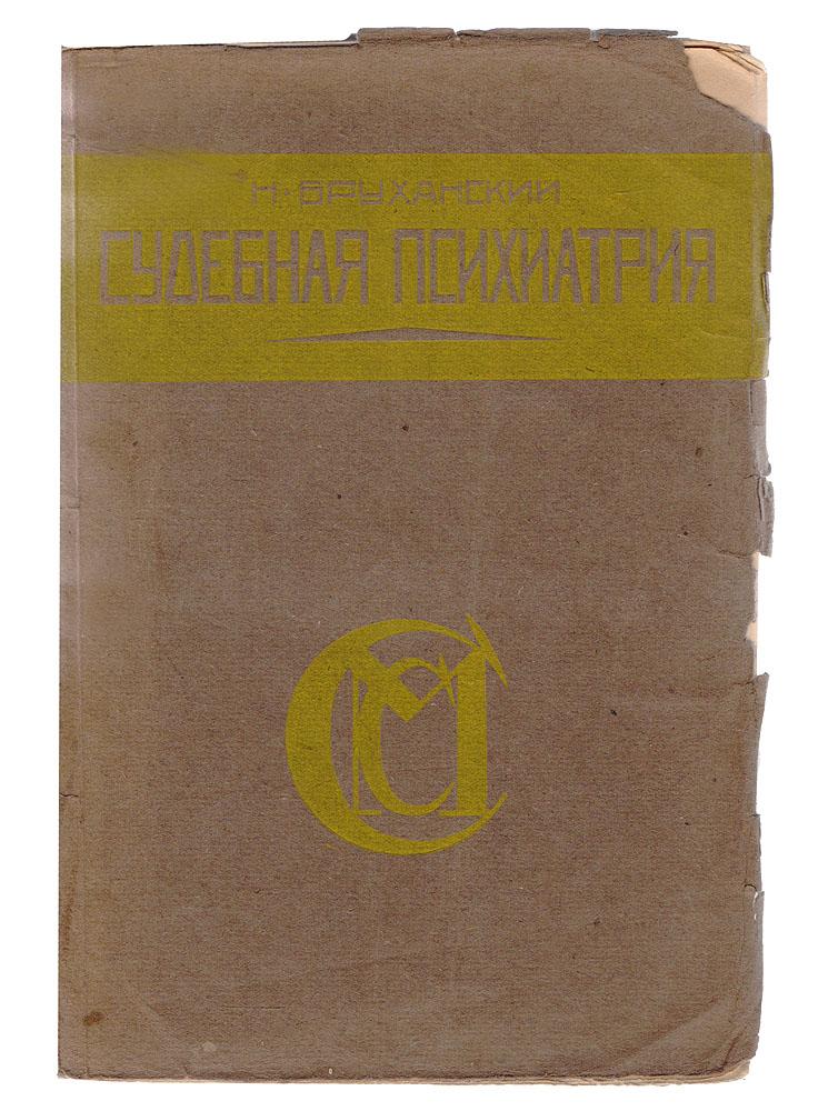 Судебная психиатрияПК301004_лимонный, салатовыйПрижизненное издание. Москва, 1928 год. Издание М. и С. Сабашниковых. Типографская обложка. Сохранность хорошая. Вниманию читателей предлагается Судебная психиатрия - книга, написанная прежде всего клиницистом-психиатром, а уже потом - психиатром, которому приходится решать специальные вопросы и специальные задания. В этом одно из достоинств книги. Также автором нисколько не забыты узкосудебное или общее криминологическое значение различного рода теорий, положений, фактов, в частности казуистика, занимает вполне надлежащее место. Ценно и то, что книга касается преимущественно преступлений, связанных с расстройством аффективной жизни обвиняемых; чувствуется самая близкая, самая живая связь автора - и теоретическая и практическая - с судом, с учреждениями, изучающими душевно-больного преступника, и преступника вообще; автор выявляет себя не только клиницистом-психиатром, но и активным работником в области судебной психиатрии.
