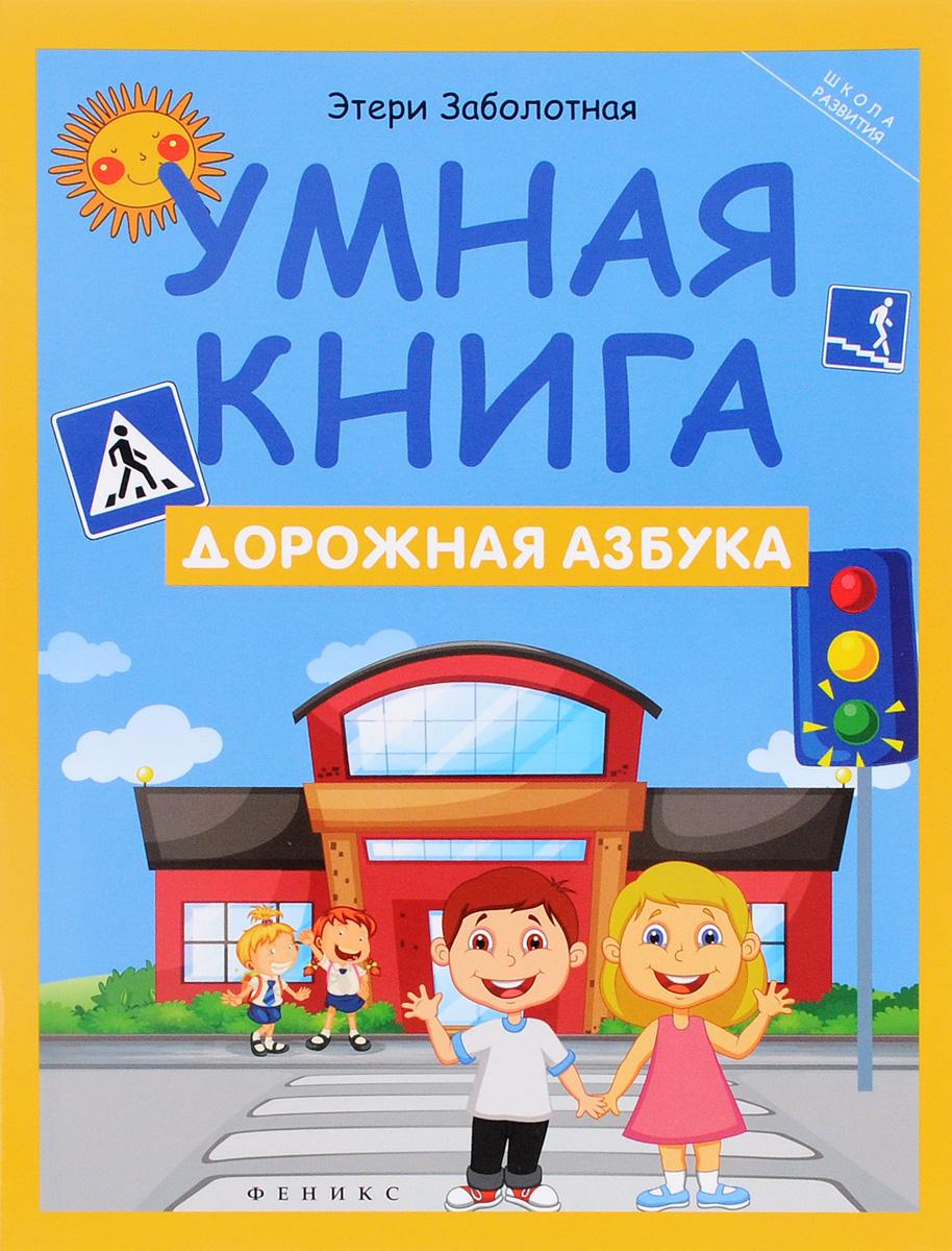 Заболотная Э. Умная книга: дорожная азбука  умная книга для дошкольника