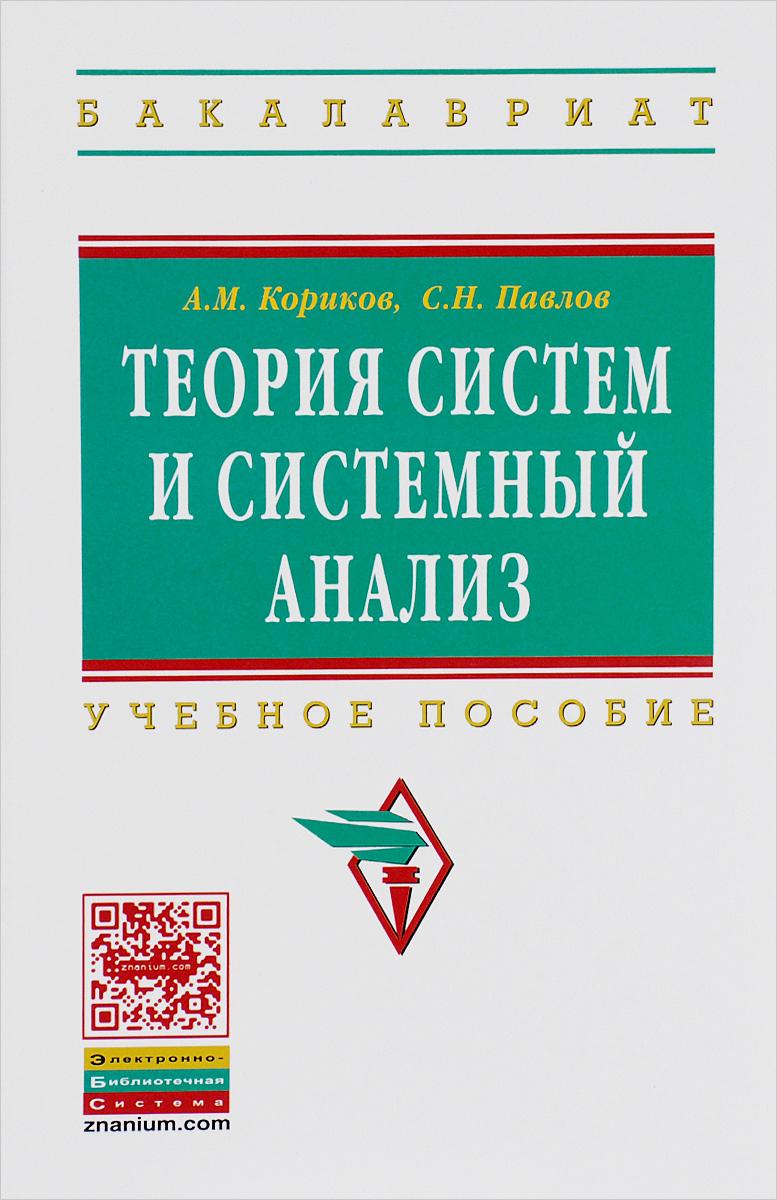 Теория систем и системный анализ: Уч.пос. / А.М.Кориков - М.:НИЦ ИНФРА-М,2016-288с.(ВО:Бакалавр.)(п)