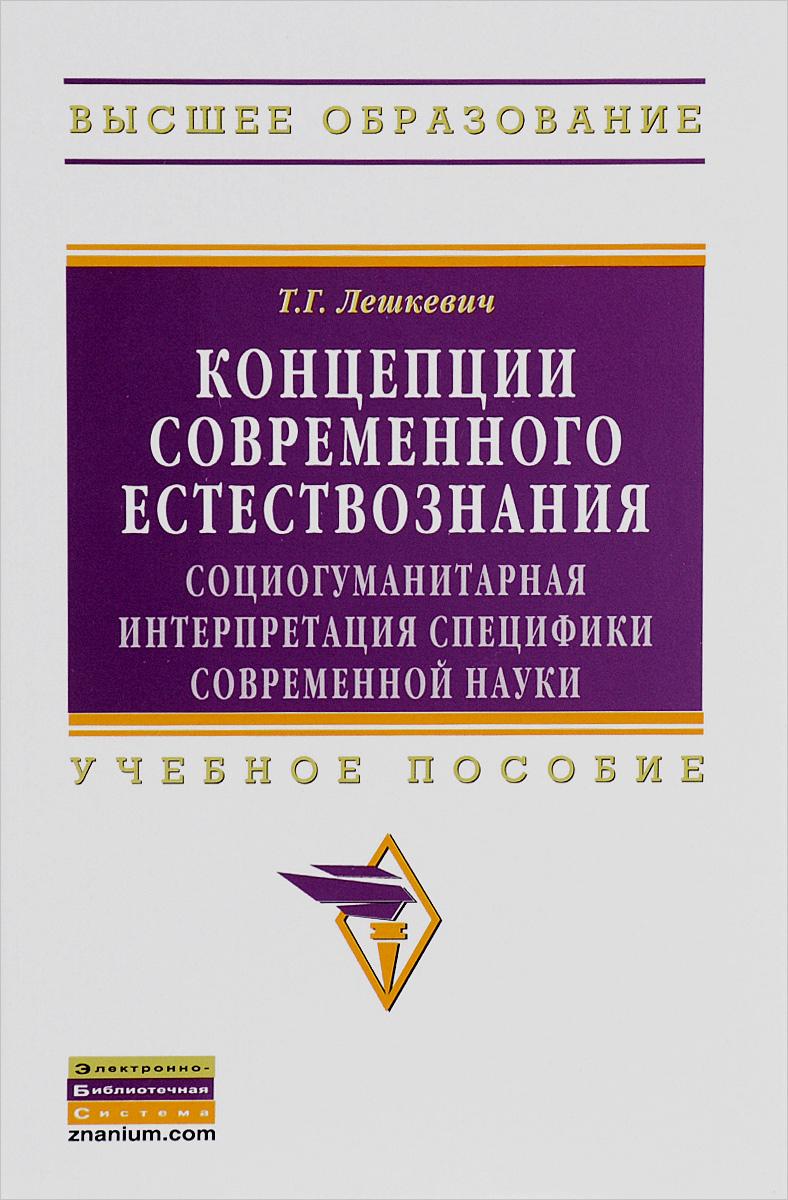 Концепции современного естествознания: Уч. пос./Т.Г.Лешкевич - М.: НИЦ Инфра-М, 2015-335с.(ВО) (п)