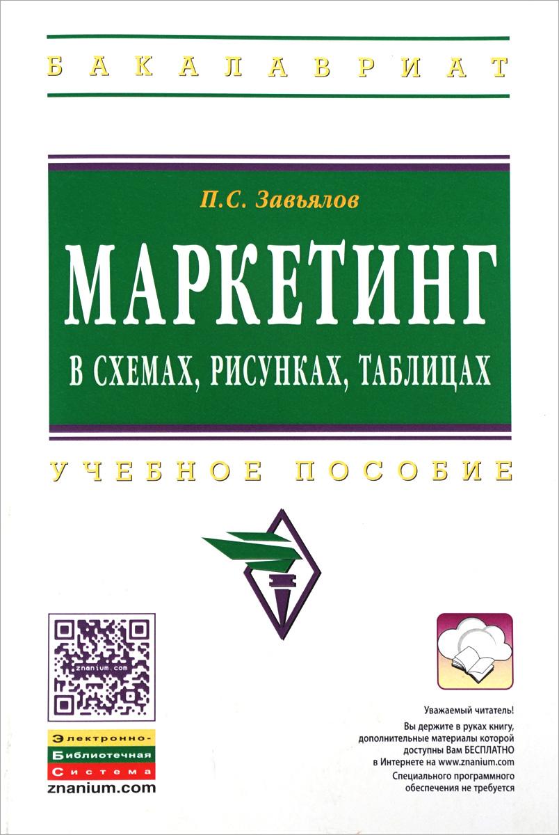 Маркетинг в схемах, рисунках, таблицах: Уч. пос. / П.С.Завьялов - М.: НИЦ ИНФРА-М, 2015-336с.(ВО)