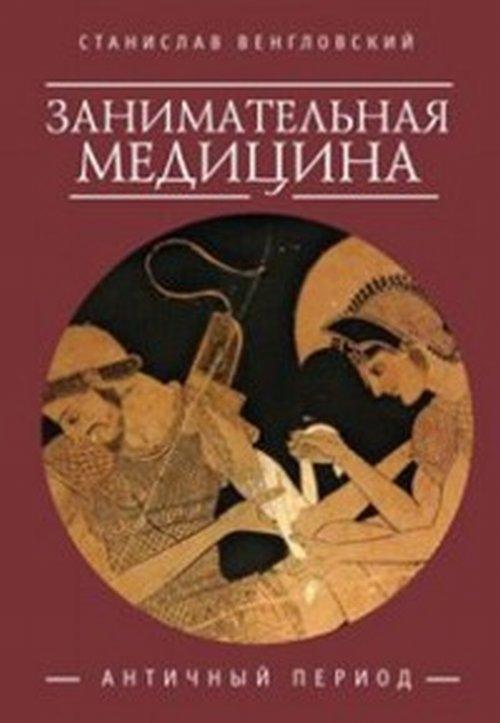Венгловский С.. Алетейя.Занимательная медицина.Античный период (16+)
