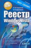 С. В. Глушаков, Е. В. Дуравкин. Реестр Windows Vista