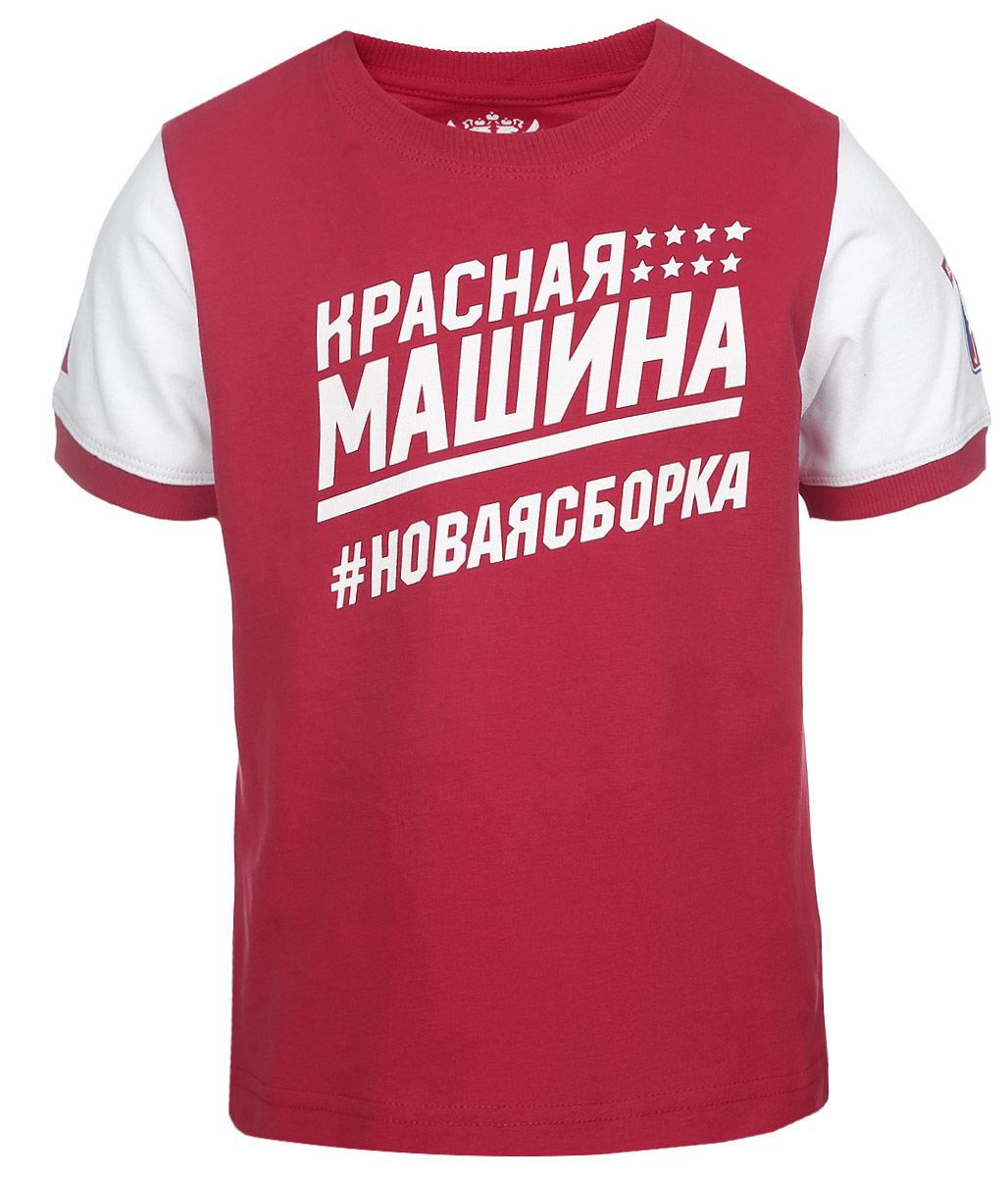 Футболка с логотипом65160092/65160073Детская футболка Красная Машина, выполненная из натурального хлопка, станет ярким дополнением к гардеробу юного поклонника хоккея. Ткань изделия плотная, тактильно приятная, не сковывает движения и позволяет коже дышать. Футболка с круглым вырезом горловины и короткими рукавами оформлена изображением флага России, логотипом сборной по хоккею и принтовой надписью. Вырез горловины и края рукавов дополнены трикотажными резинками. Современный дизайн и расцветка делают эту модель стильным и модным предметом детского гардероба. В такой футболке ребенок будет чувствовать себя уютно, комфортно и всегда будет в центре внимания!