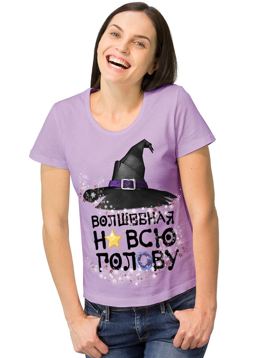 Футболка1-62Стильная женская футболка MF Волшебная выполнена из натурального хлопка. Модель с круглым вырезом горловины и короткими рукавами оформлена оригинальным принтом с изображением ведьмовского колпака и надписью Волшебная на всю голову. Воротник дополнен мягкой эластичной бейкой. Яркий цвет модели позволяет создавать стильные образы.
