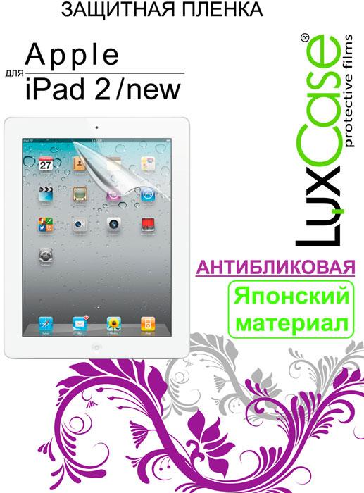 Luxcase защитная пленка для Apple iPad 2/3/4, антибликовая80205Защитная пленка для Apple iPad 2 / 3 / 4 - это универсальная защитная пленка, предохраняющая дисплей Вашего электронного устройства от возможных повреждений. Размеры пленки полностью совместимы с Apple iPad 2 / 3 / 4. Выбирая защитные пленки LuxCase - Вы продлеваете жизнь сенсорному экрану приобретенного вами мобильного устройства. Защитные пленки LuxCase удобны в использовании и имеют антибликовое покрытие. Благодаря использованию высококачественного японского материала пленка легко наклеивается, плотно прилегает, имеет высокую прозрачность и устойчивость к механическим воздействиям. Потребительские свойства и эргономика сенсорного экрана при этом не ухудшаются. Защитные пленки LuxCase не искажают изображение, приклеиваются легко и ровно.