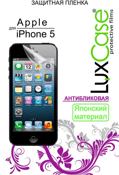 Luxcase защитная пленка для Apple iPhone 5, антибликовая80246Защитная пленка для Apple iPhone 5 - это универсальная защитная пленка, предохраняющая дисплей Вашего электронного устройства от возможных повреждений. Размеры пленки полностью совместимы с Apple iPhone 5. Выбирая защитные пленки LuxCase - Вы продлеваете жизнь сенсорному экрану приобретенного вами мобильного устройства. Защитные пленки LuxCase удобны в использовании и имеют антибликовое покрытие. Благодаря использованию высококачественного японского материала пленка легко наклеивается, плотно прилегает, имеет высокую прозрачность и устойчивость к механическим воздействиям. Потребительские свойства и эргономика сенсорного экрана при этом не ухудшаются. Защитные пленки LuxCase не искажают изображение, приклеиваются легко и ровно.